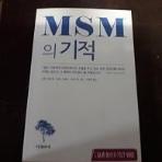 MSM의 기적