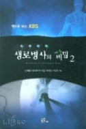 생로병사의 비밀 2  (책으로 보는 KBS)