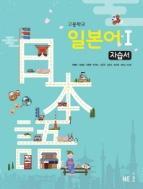 능률 자습서 고등 일본어1 (박행자) / 2015 개정 교육과정