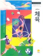 고등학교 체육 교과서 (2015 개정 교육과정)