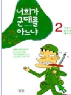 너희가 군대를 아느냐 2 - PC통신[나우누리]와[천리안]에서 쏟아진 백만 네티즌의 찬사!![전2권중2권] 초판5쇄