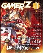GAMER'Z(월간 게이머즈)2015년1월호