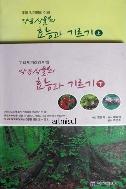 새책. 약용식물의 효능과 기르기 : 우리 먹거리의 이해 (상하)