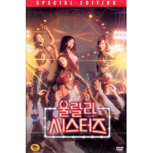 [DVD] 울랄라 씨스터즈 S.E (미개봉)