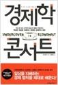 경제학 콘서트. 1  - 복잡한 세상을 이해하는 명쾌한 경제학의 세계 : 원제 Undercover Economist | Economic Discovery 시리즈 1