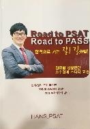 길규범 상황판단 합격으로 가는 길 -소수정예 스터디 교본 #
