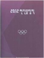 2012 런던올림픽 - 전2권 세트