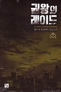 권왕의 레이드 1~7 완결