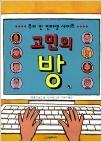 고민의 방 - 우리 반 인터넷 사이트  (초판제55쇄)