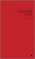 파리에서의 신경질 - 두 달간 낯선 도시인 파리에서 방황하고 돌아온 김소영의 에세이 초판1쇄