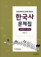 우정직(계리직) 공무원시험대비 한국사 문제집 (상용한자포함)