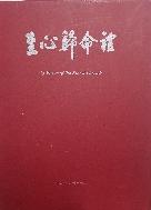 지심귀명례 - 직,염,수 그리고 불교 -직물,염색,자수- -초대형 가로270, 세로370 케이스있음-새책수준-아래사진참조-