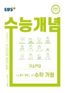 EBSi 강의노트 수능개념 수학 김소연의 기초부터 개념의 신! 수학 가형 (2020년) - 2021 수능대비 강의노트