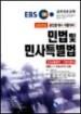 민법 및 민사특별법 1차시험과목ㆍ기본이론서