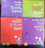 삼성주니어필독선-박제가.원효.최제우.정약용 4권