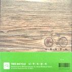 나무자전거 [TREE BIBYCLE] - 1집 [홍보용] 새것같은 개봉