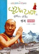 달라이 라마가 전해주는 진정한 행복이야기 (재미있는 학습만화로 읽는 철학자 이야기 29)