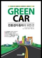 GREEN CAR 친환경자동차의 모든 것