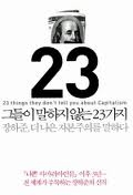 그들이 말하지 않는 23가지  - 장하준, 더 나은 자본주의를 말하다