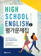 YBM 평가문제집 고등 영어1 HIGH SCHOOL ENGLISH 1 (한상호) / 2015 개정 교육과정