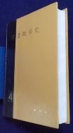 한국전쟁사 4   (總反擊作戰期) (1950. 9.15 - 11. 30)     /사진의 제품  / 상현서림 ☞ 서고위치:RL 5  *[구매하시면 품절로 표기됩니다]