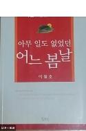 아무 일도 없었던 어느 봄날 - 한글 영문판 이철호 단편소설 초판1쇄