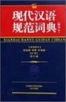 현대한어규범사전.現代漢語規範詞典