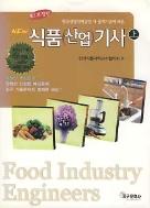 NEW 식품 (산업) 기사 상,하 전2권 (제7보정판) (CD 포함)