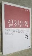 실천문학 68 - 2002. 겨울