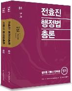전효진 행정법 총론 세트(2017)(공단기 기본서)(전2권) 4판10쇄