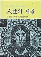 인생의 거울 - 고 김종대 목사 유고집 (1991년) [양장] - 고 김종대 목사 유고집 (1991년) [양장]