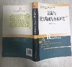 《渤海國民族構成與分析?究(발해국민족구성여분석연구)》