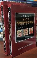 한,영,일,중,러,아 6개국어 의학용어 소사전 -케이스있음- -새책수준-아래사진참조-