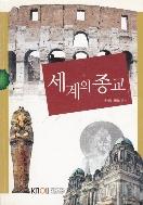 세계의 종료 2007년 초판 1쇄