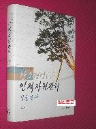 창조경영을 위한 인적자원관리  길을 묻다 //63-1