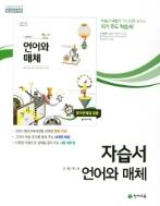 천재교육 자습서 고등 언어와매체 (민현식) (평가문제집 겸용) / 2015 개정 교육과정