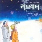 러브레터 (LOVE LETTER) MBC 미니시리즈 - OST [미개봉]