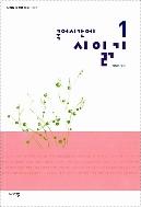 국어시간에 시읽기 1~2 - 나라말 중학생 문고 002(전2권완결) (초판31쇄)
