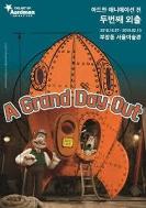 A Ground Day Out 아드만 애니메이션 전_두번째 외출 (2018.10.7-2019.02.10)