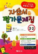 YBM 와이비엠 자습서 & 평가문제집 초등학교 영어3-2 (김혜리) / 2015 개정 교육과정