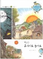 지구는 혼자서도 돌아요 (원리친구 과학동화, 30 - 지구 : 낮과 밤)   (ISBN : 9788989434917)