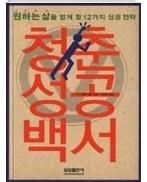 청춘성공백서 - 결코 만만치 않은 인생, 좌절과 맞짱 뜨는 용감한 책! 초판1쇄