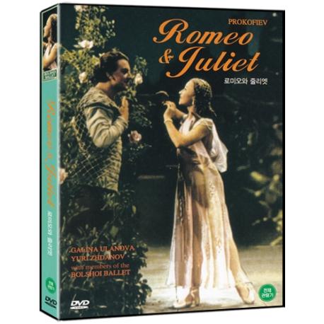 로미오와 쥴리엣: 볼쇼이발레단 [ROMEO & JULIETTE] [13년 7월 피터팬픽쳐스 100종 프로모션]