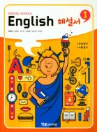 중학교 영어 교과서 해설서 1(Middle School English1)(박준언) (2018) YBM 2015개정교육과정