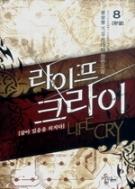 라이프 크라이 Life Cry 1-8 (완결)