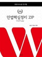 2020 로스쿨 민사법 민법핵심정리 ZIP