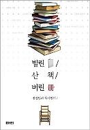 빌린 책 산 책 버린 책 (2010년 초판2쇄)