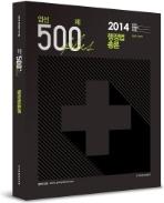엄선 500제 플러스 행정법총론 (2014 공무원 문제풀이 바이블)