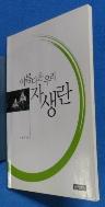 아름다운 우리 자생란 / 사진의 제품  / 상현서림 / :☞ 서고위치:Mw 7 * [구매하시면 품절로 표기됩니다]