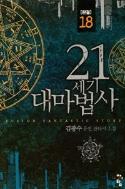 21세기 대마법사 1-18완결 ☆북앤스토리☆